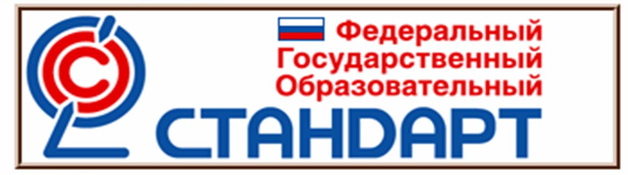 """ФГОС МКОУ """"Мельничная ООШ"""""""